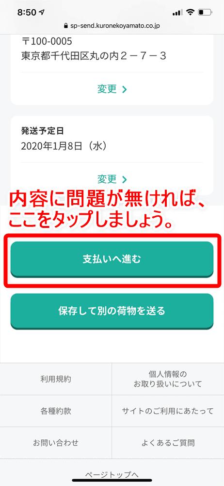 【Amazon返品のやり方まとめ】注文履歴から送料無料で着払い返送!ネット完結で気兼ねなく利用できるアマゾン商品返品の方法|返金対応もスピーディー対応!|商品返送の流れ:返品用ラベルを用意する:ヤマト運輸のWebサービスを使う方法:誤りがなければページ下部にある「支払いへ進む」ボタンをタップしましょう。