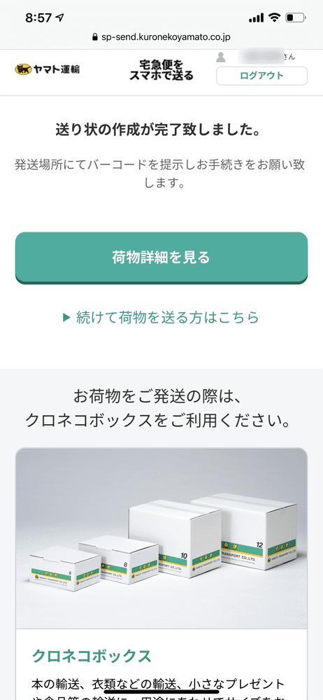 【Amazon返品のやり方まとめ】注文履歴から送料無料で着払い返送!ネット完結で気兼ねなく利用できるアマゾン商品返品の方法|返金対応もスピーディー対応!|商品返送の流れ:返品用ラベルを用意する:ヤマト運輸のWebサービスを使う方法:これで送り状の作成が完了しました。 以後は今回入力した情報を参照して入力できるようになるので、わずか1~2分でAmazon返品用ラベルを印刷することができますよ。