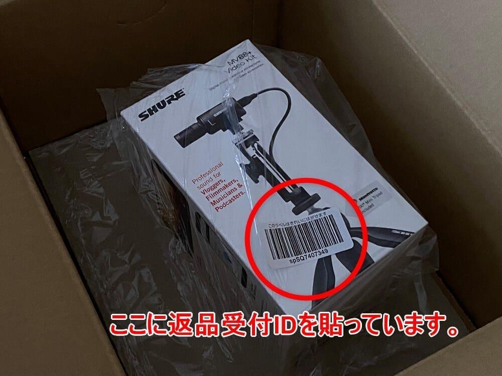 【Amazon返品のやり方まとめ】注文履歴から送料無料で着払い返送!ネット完結で気兼ねなく利用できるアマゾン商品返品の方法|返金対応もスピーディー対応!|商品返送の流れ:商品を梱包する:この際、用意した「返品受付ID」を商品と一緒に梱包することを忘れないようにしましょう。