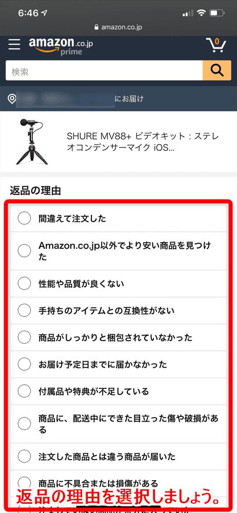 【Amazon返品のやり方まとめ】注文履歴から送料無料で着払い返送!ネット完結で気兼ねなく利用できるアマゾン商品返品の方法|返金対応もスピーディー対応!|返品手続きの流れ:注文履歴から商品の返品申請を行う:ここで返品の理由を選択しましょう。