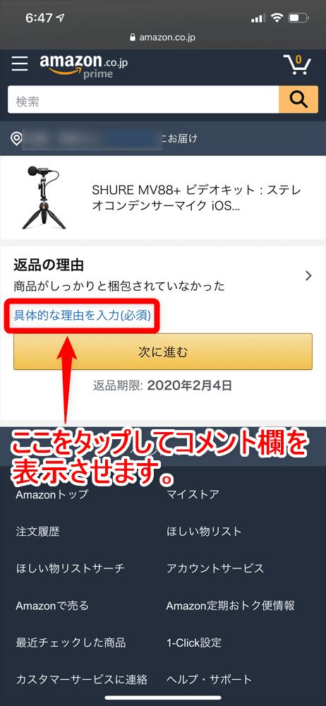 【Amazon返品のやり方まとめ】注文履歴から送料無料で着払い返送!ネット完結で気兼ねなく利用できるアマゾン商品返品の方法|返金対応もスピーディー対応!|返品手続きの流れ:注文履歴から商品の返品申請を行う:返品の理由を選択したら「具体的な理由を入力(必須)」と書かれた部分をタップして、コメント記載欄を表示させます。