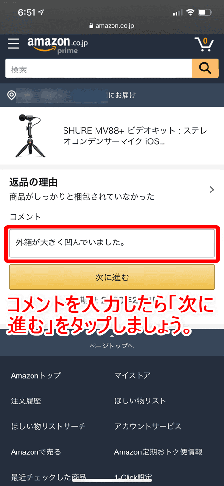 【Amazon返品のやり方まとめ】注文履歴から送料無料で着払い返送!ネット完結で気兼ねなく利用できるアマゾン商品返品の方法|返金対応もスピーディー対応!|返品手続きの流れ:注文履歴から商品の返品申請を行う:表示された部分に具体的な理由を記載しましょう。 コメント入力は実は必須ではなく任意ですが、速やかな返品手続きを行うのであれば記載した方が無難です。