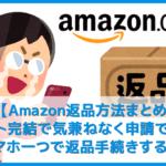 【Amazon返品のやり方まとめ】注文履歴から送料無料で着払い返送!ネット完結で気兼ねなく利用できるアマゾン商品返品の方法 返金対応もスピーディー対応!