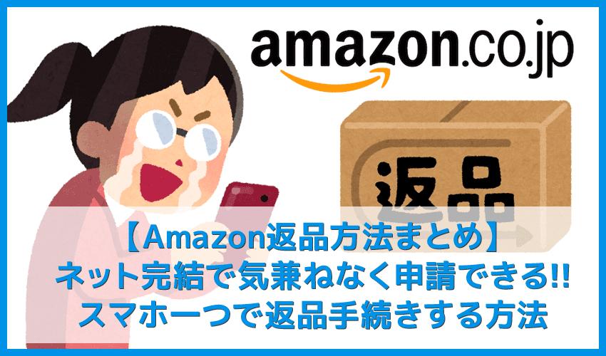 【Amazon返品のやり方まとめ】注文履歴から送料無料で着払い返送!ネット完結で気兼ねなく利用できるアマゾン商品返品の方法|返金対応もスピーディー対応!
