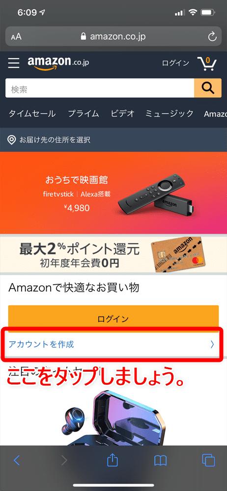 【Amazonの使い方まとめ】買い方を分かりやすく画像解説!初心者でも安心してアマゾンでの購入方法が理解できます|支払い方法や送料などについても詳述|商品購入の流れ:会員登録する:アマゾンのトップページが表示されたら「アカウントを作成」と書かれた部分をタップして選択しましょう。
