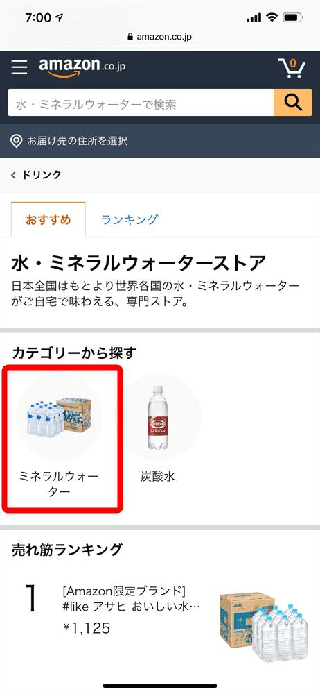 【Amazonの使い方まとめ】買い方を分かりやすく画像解説!初心者でも安心してアマゾンでの購入方法が理解できます|支払い方法や送料などについても詳述|商品購入の流れ:商品を探す:カテゴリーから絞り込んで探す:さらにカテゴリーが分かれているようなので、「ミネラルウォーター」をタップして先に進んでみましょう。