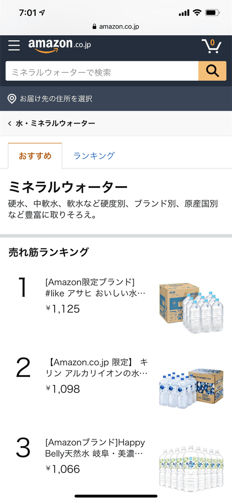 【Amazonの使い方まとめ】買い方を分かりやすく画像解説!初心者でも安心してアマゾンでの購入方法が理解できます|支払い方法や送料などについても詳述|商品購入の流れ:商品を探す:カテゴリーから絞り込んで探す:ページをスクロールしていくと「売れ筋ランキング」「レビュー高評価商品」「人気のギフト商品」「クーポン」などの項目がズラ~ッと続いた後に、「ミネラルウォーター」カテゴリーに属する商品の検索結果が表示されています。 あとは目ぼしい商品を「価格」「商品の評価」などから選りすぐりましょう。