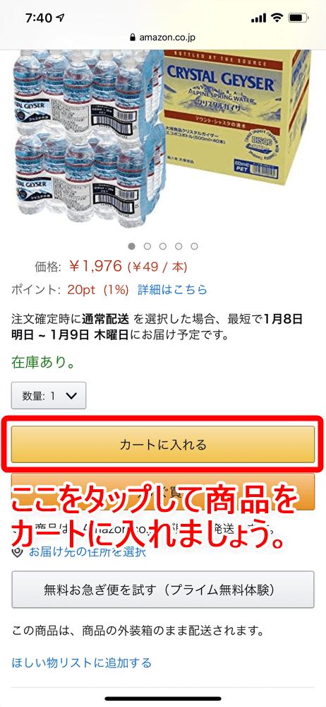 【Amazonの使い方まとめ】買い方を分かりやすく画像解説!初心者でも安心してアマゾンでの購入方法が理解できます|支払い方法や送料などについても詳述|商品購入の流れ:商品の購入手続きをする:商品をカートに入れて購入手続きをする:商品内容に問題がなければ、商品ページ上部に戻って「カートに入れる」ボタンを押しましょう。