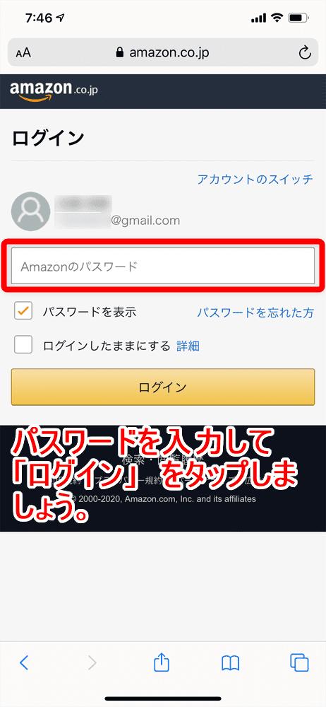 【Amazonの使い方まとめ】買い方を分かりやすく画像解説!初心者でも安心してアマゾンでの購入方法が理解できます|支払い方法や送料などについても詳述|商品購入の流れ:商品の購入手続きをする:商品をカートに入れて購入手続きをする:このとき必ずではありませんが、アカウントパスワードの入力を求められる場合があります。 求められた場合はフォームに入力して「ログイン」しましょう。