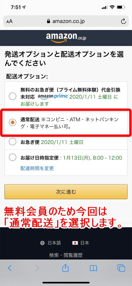 【Amazonの使い方まとめ】買い方を分かりやすく画像解説!初心者でも安心してアマゾンでの購入方法が理解できます|支払い方法や送料などについても詳述|商品購入の流れ:商品の購入手続きをする:商品をカートに入れて購入手続きをする:発送オプションと配送オプションの選択画面が表示されます。 現時点では無料会員として登録している状態なので「通常配送」以外のオプションを選択すると数百円の料金が発生してしまいます。 そのため今回は「通常配送」を選択して費用を抑えます。