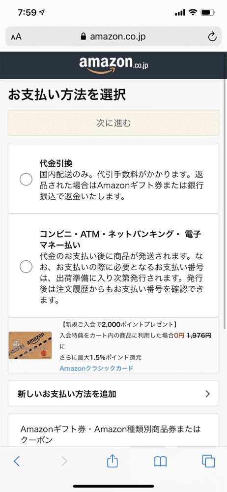【Amazonの使い方まとめ】買い方を分かりやすく画像解説!初心者でも安心してアマゾンでの購入方法が理解できます|支払い方法や送料などについても詳述|商品購入の流れ:商品の購入手続きをする:商品をカートに入れて購入手続きをする:続いて支払い方法の選択画面が表示されます。