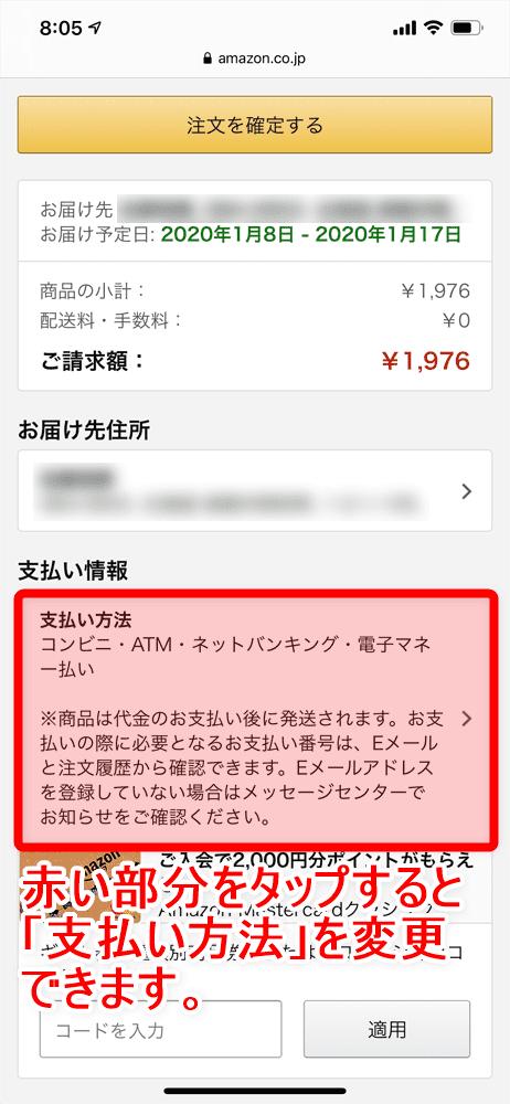 【Amazonの使い方まとめ】買い方を分かりやすく画像解説!初心者でも安心してアマゾンでの購入方法が理解できます|支払い方法や送料などについても詳述|商品購入の流れ:商品の購入手続きをする:なおどこか変更したい項目がある場合は、該当する箇所をタップすると変更できます。 例えば「支払い方法」を変更したいときは、上の画像のように「支払い方法」と書かれた辺りをタップすればOKです。