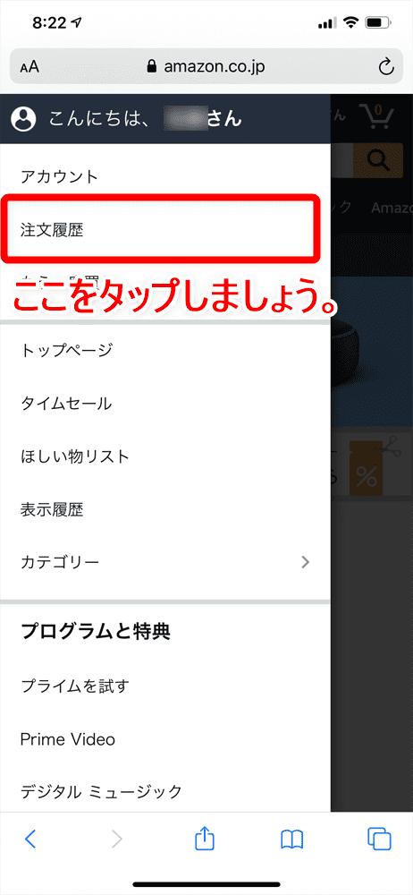 【Amazonの使い方まとめ】買い方を分かりやすく画像解説!初心者でも安心してアマゾンでの購入方法が理解できます|支払い方法や送料などについても詳述|商品をキャンセルする:注文履歴ページにアクセスする:「注文履歴」という項目があるので、これをタップしましょう。