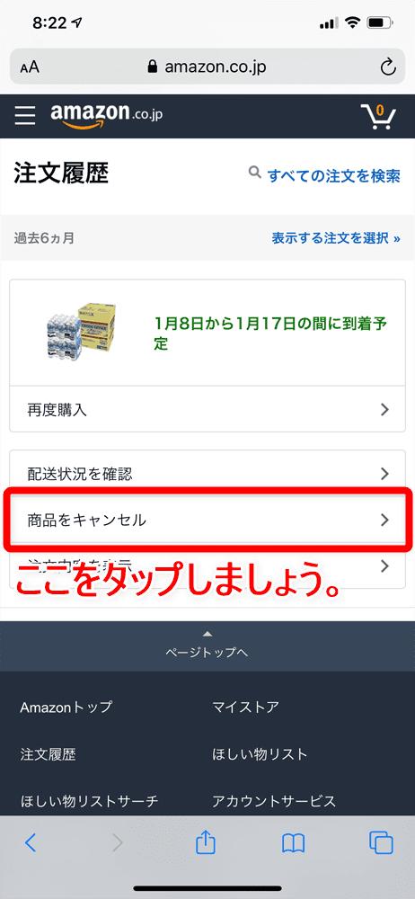 【Amazonの使い方まとめ】買い方を分かりやすく画像解説!初心者でも安心してアマゾンでの購入方法が理解できます|支払い方法や送料などについても詳述|商品をキャンセルする:商品のキャンセルを申し込む:キャンセルしたい商品を探して、「商品をキャンセル」と書かれた部分をタップします。