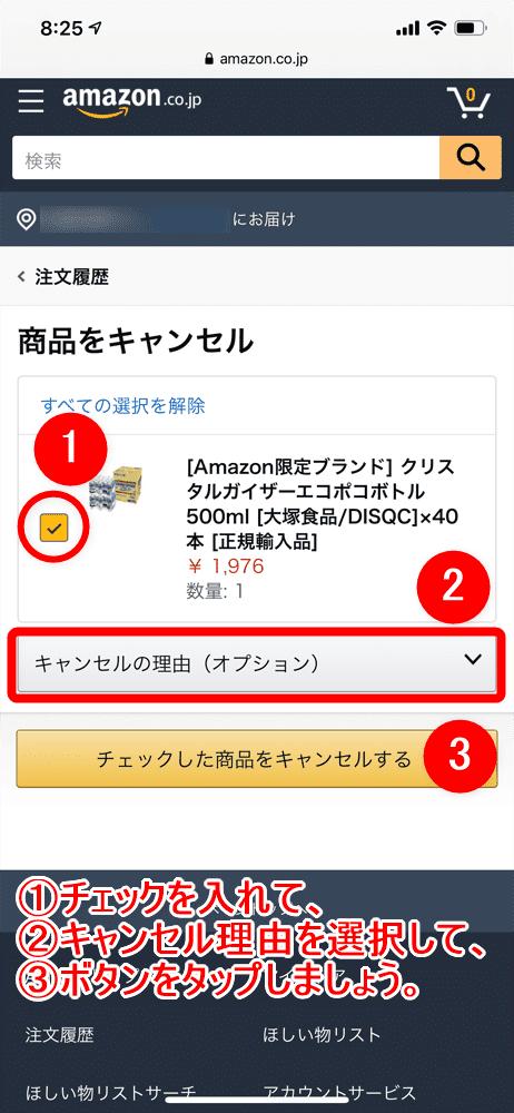 【Amazonの使い方まとめ】買い方を分かりやすく画像解説!初心者でも安心してアマゾンでの購入方法が理解できます|支払い方法や送料などについても詳述|商品をキャンセルする:商品のキャンセルを申し込む:商品をキャンセルするページが表示されたら、キャンセルしたい商品にチェックを入れて、キャンセルの理由を選択して「チェックした商品をキャンセルする」ボタンをタップしましょう。