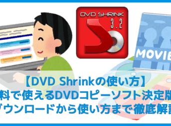 【DVD Shrinkの使い方】無料ダウンロードしてレンタルDVDを完全コピー!DVD ShrinkでDVDをiso保存する方法|インストール方法や代替ソフトもご紹介