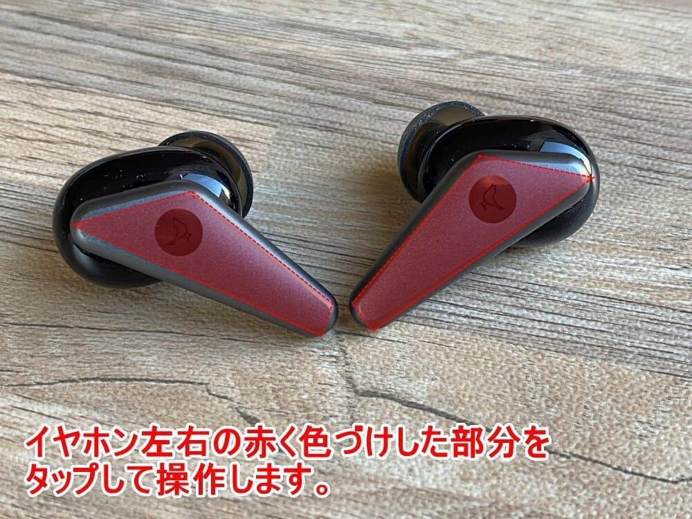 【Libratone TRACK Air+レビュー】android&iPhone対応のノイズキャンセリング完全ワイヤレス!ユニークデザインが映えるLibratone TRACK Air+まとめ|使ってみて感じたこと:タッチセンサーの操作:基本的に左右のハウジングに搭載されたタッチセンサーを「ダブルタップ」または「トリプルタップ」で操作を行います。