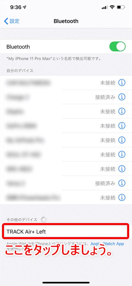 【Libratone TRACK Air+レビュー】android&iPhone対応のノイズキャンセリング完全ワイヤレス!ユニークデザインが映えるLibratone TRACK Air+まとめ|ペアリング方法(接続方法):ペアリングモードに入るとBluetooth設定画面(「設定アプリ」→「Bluetooth」)に「TRACK Air+ Left」と表示されるので選択しましょう。