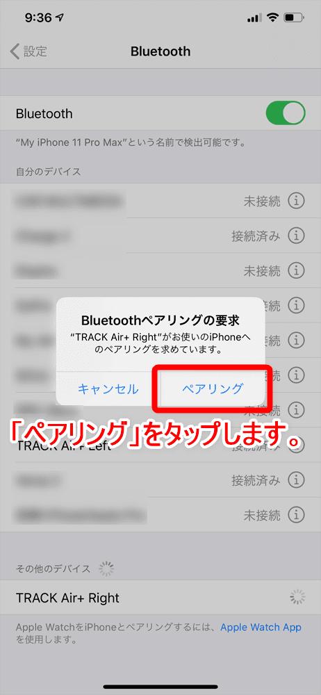 【Libratone TRACK Air+レビュー】android&iPhone対応のノイズキャンセリング完全ワイヤレス!ユニークデザインが映えるLibratone TRACK Air+まとめ|ペアリング方法(接続方法):「TRACK Air+ Left」が接続され、その直後には「Bluetoothペアリングの要求」という表示が出てきます。 「ペアリング」をタップしましょう。
