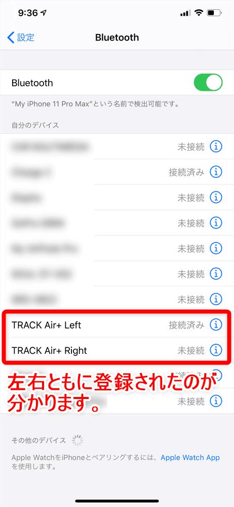 【Libratone TRACK Air+レビュー】android&iPhone対応のノイズキャンセリング完全ワイヤレス!ユニークデザインが映えるLibratone TRACK Air+まとめ|ペアリング方法(接続方法):「TRACK Air+ Right」も一覧に表示されますよ。 これでペアリング完了です。
