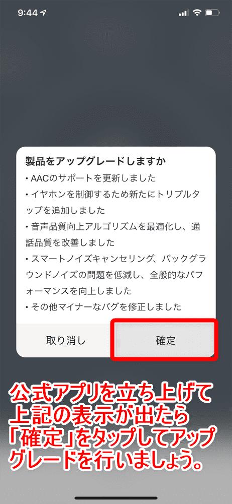【Libratone TRACK Air+レビュー】android&iPhone対応のノイズキャンセリング完全ワイヤレス!ユニークデザインが映えるLibratone TRACK Air+まとめ|使ってみて感じたこと:ソフトウェアアップデートを行いましょう:恐らく製品購入時には最新のソフトウェアが入っていない可能性大なので、購入したらまず公式アプリをインストールして、アップデートの有無をチェックしましょう。