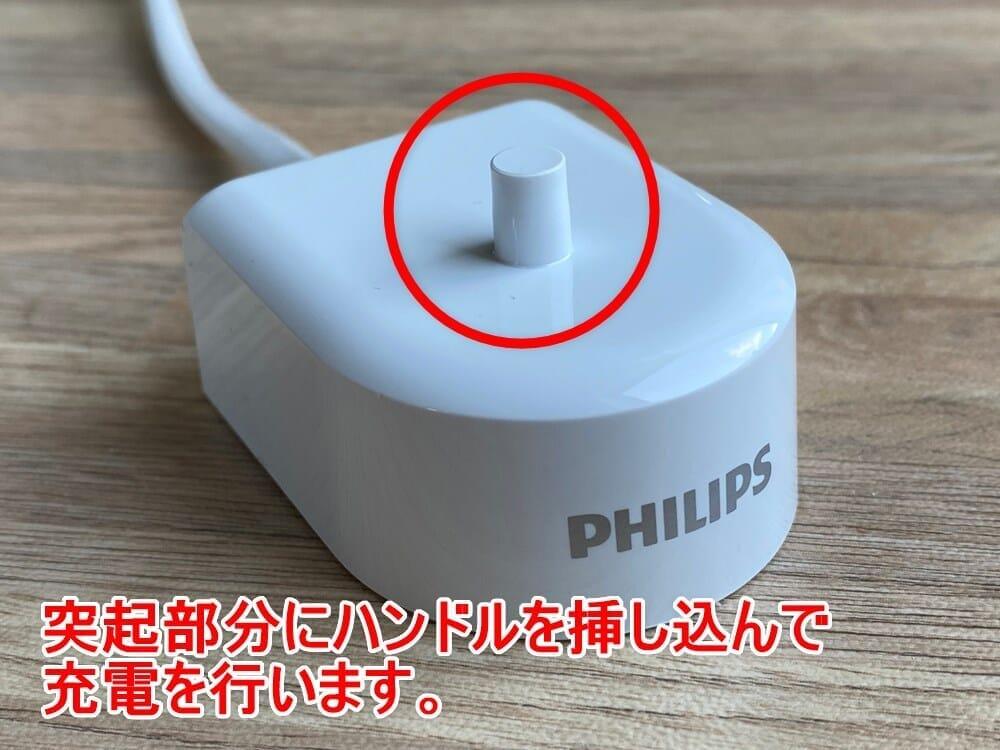 【フィリップス 電動歯ブラシ ソニッケアーレビュー】安価な電動歯ブラシ「イージークリーン」でホワイトニング効果は十分|上位機種との比較や使い方も解説|外観:この突起部分がハンドルの底面に挿し込めるようになっています。