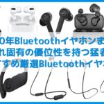 【Bluetoothイヤホン2020年まとめ】最強のワイヤレスイヤホン厳選!!買って後悔しないおすすめBluetoothイヤホン|完全ワイヤレス・左右一体型ともにご紹介
