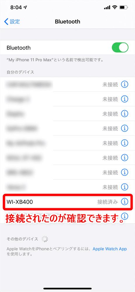 【ソニー WI-XB400レビュー】大人気ワイヤレスイヤホンWI-C310の低音強化版!15時間再生&急速充電と大迫力Extra Bassが自慢の左右一体型Bluetoothイヤホン|ペアリング方法(接続方法):「Bluetooth connected」とアナウンスが流れて、スマホのBluetooth登録デバイス一覧に「WI-XB400」が「接続済み」と表示されていればペアリング完了です。