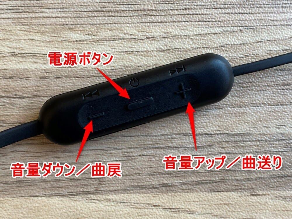 【ソニー WI-XB400レビュー】大人気ワイヤレスイヤホンWI-C310の低音強化版!15時間再生&急速充電と大迫力Extra Bassが自慢の左右一体型Bluetoothイヤホン|外観:リモコンは至ってシンプル。