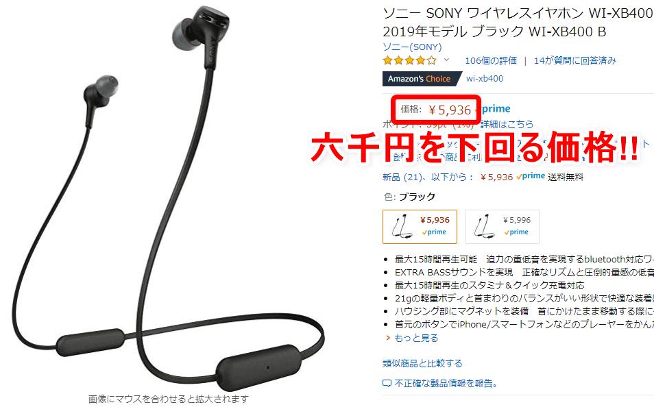 【ソニー WI-XB400レビュー】大人気ワイヤレスイヤホンWI-C310の低音強化版!15時間再生&急速充電と大迫力Extra Bassが自慢の左右一体型Bluetoothイヤホン|優れているポイント:圧倒的な価格優位性