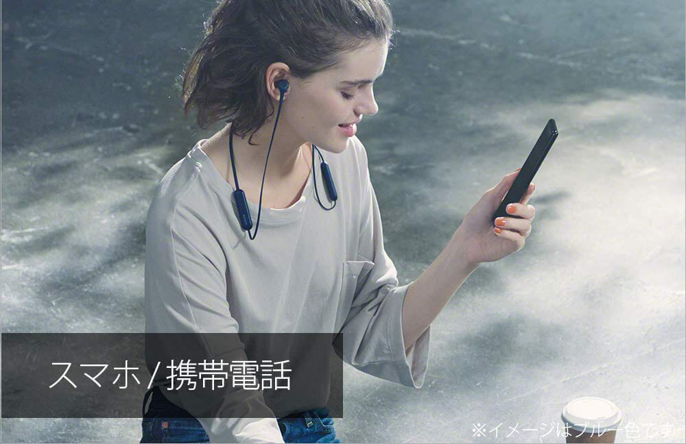 【ソニー WI-XB400レビュー】大人気ワイヤレスイヤホンWI-C310の低音強化版!15時間再生&急速充電と大迫力Extra Bassが自慢の左右一体型Bluetoothイヤホン|優れているポイント:HD Voice対応のハンズフリー通話