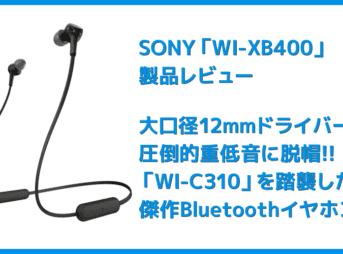 【ソニー WI-XB400レビュー】大人気ワイヤレスイヤホンWI-C310の低音強化版!15時間再生&急速充電と大迫力Extra Bassが自慢の左右一体型Bluetoothイヤホン