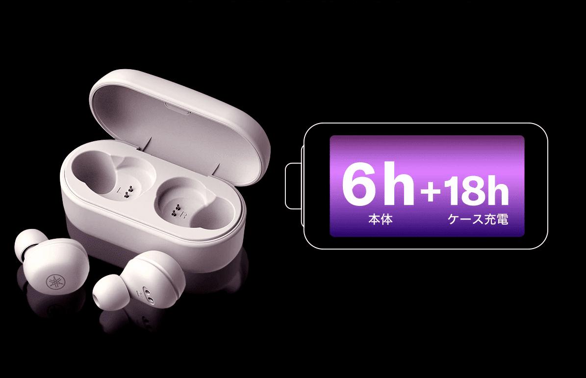 【ヤマハ 完全ワイヤレスイヤホンTW-E3Aレビュー】ヤマハ初の完全ワイヤレスイヤホン!iPhone&android対応で耳への負担軽減機能も搭載したエントリーモデル|優れているポイント:最長24時間再生可能なバッテリー性能