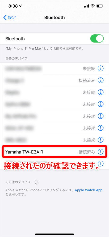 【ヤマハ 完全ワイヤレスイヤホンTW-E3Aレビュー】ヤマハ初の完全ワイヤレスイヤホン!iPhone&android対応で耳への負担軽減機能も搭載したエントリーモデル|ペアリング方法(接続方法):「pairing successful」とアナウンスが入って、スマホのBluetooth登録デバイス一覧に「Yamaha TW-E3A R」が「接続済み」と表示されていればペアリング完了です。