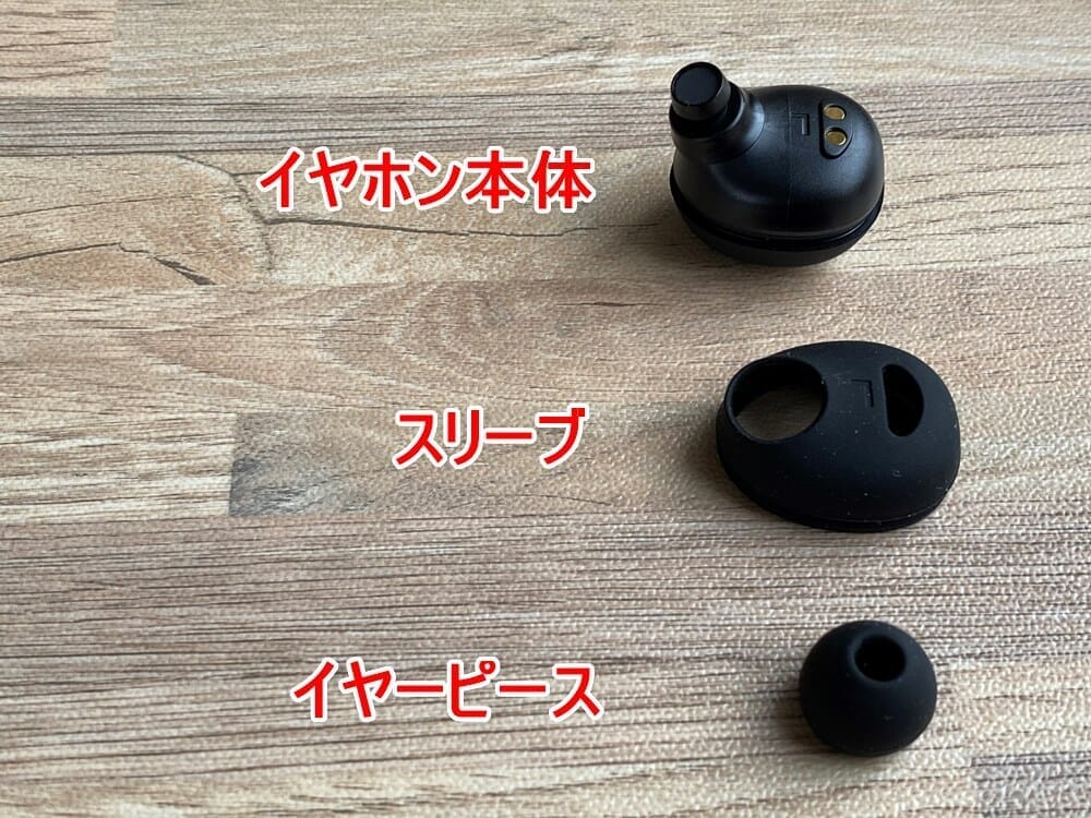 【ヤマハ 完全ワイヤレスイヤホンTW-E3Aレビュー】ヤマハ初の完全ワイヤレスイヤホン!iPhone&android対応で耳への負担軽減機能も搭載したエントリーモデル|外観:イヤーピースとスリーブを付け替えて装着感の調整が可能になっていますよ。