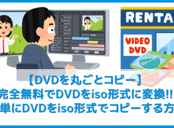 【iso形式にDVDコピーする方法】完全無料!パソコン用フリーソフトでiso形式にDVDコピーするやり方|DVD ShrinkでレンタルDVDを簡単に丸ごとダビング