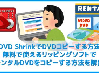 【DVD ShrinkでDVDコピーする方法】無料でレンタルDVDをリッピングできるDVD Shrinkの使い方|シュリンクならISO形式でパソコンに簡単保存!