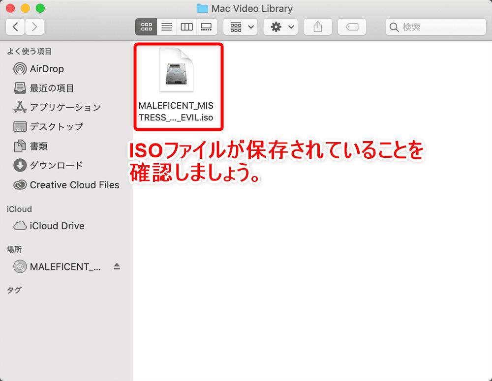 【DVDコピー方法Mac版】MacでレンタルDVDをリッピングしてパソコンに取り込む方法|Macはシュリンク非対応なのでVideoProcで一発コピー!|DVDをコピーする:リッピング処理を開始する:リッピング処理が終わると自動的にISOデータの保存先フォルダが開かれるので、ISOファイルが保存されていることを確認しましょう。