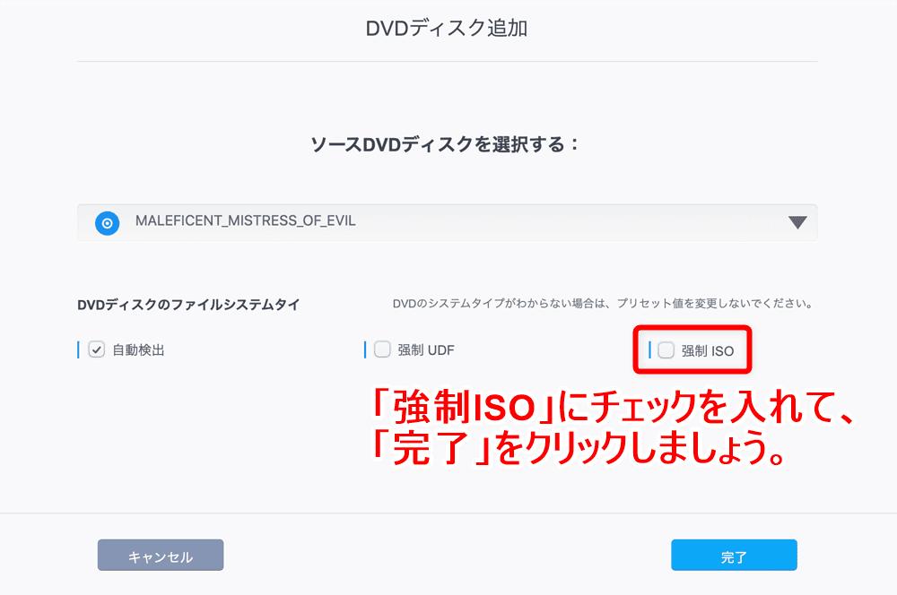 【DVDコピー方法Mac版】MacでレンタルDVDをリッピングしてパソコンに取り込む方法|Macはシュリンク非対応なのでVideoProcで一発コピー!|DVDをコピーする:リッピング処理を開始する:処理が途中で中断されてしまった場合の対処法