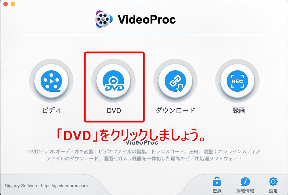 【DVDコピー方法Mac版】MacでレンタルDVDをリッピングしてパソコンに取り込む方法|Macはシュリンク非対応なのでVideoProcで一発コピー!|DVDをコピーする:DVDを読み込む:「VideoProc」トップメニューの左から二番目の「DVD」をクリックしましょう。