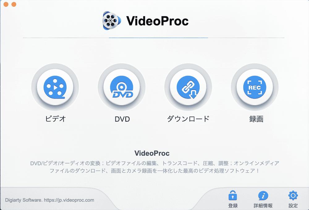 【DVDコピー方法Mac版】MacでレンタルDVDをリッピングしてパソコンに取り込む方法|Macはシュリンク非対応なのでVideoProcで一発コピー!|DVDをコピーする:「VideoProc」を起動させる