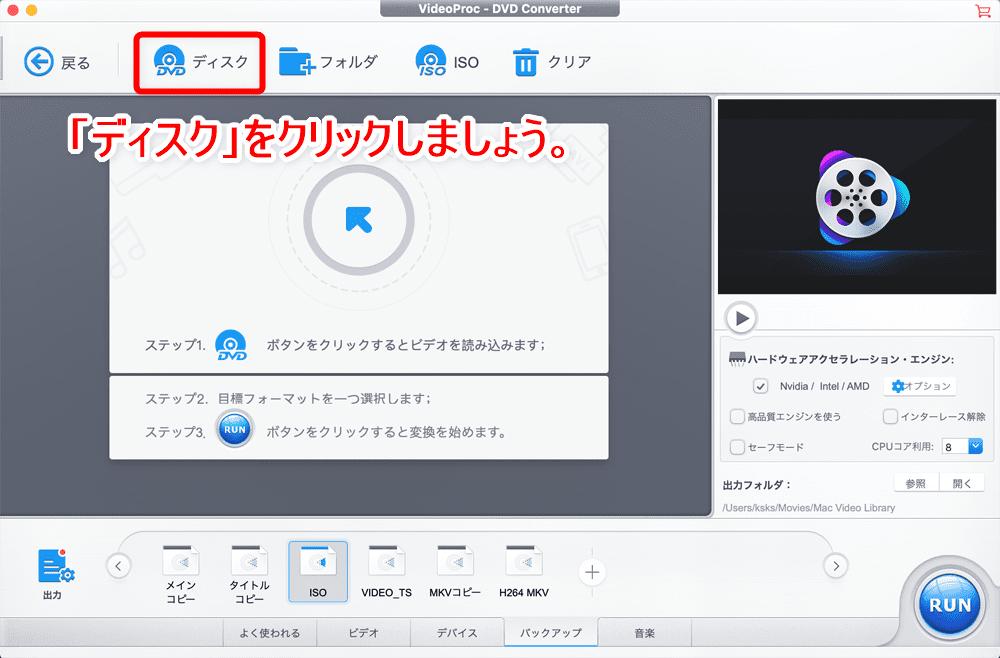 【DVDコピー方法Mac版】MacでレンタルDVDをリッピングしてパソコンに取り込む方法|Macはシュリンク非対応なのでVideoProcで一発コピー!|DVDをコピーする:DVDを読み込む:続いて操作画面上部にある「ディスク」をクリックしましょう。