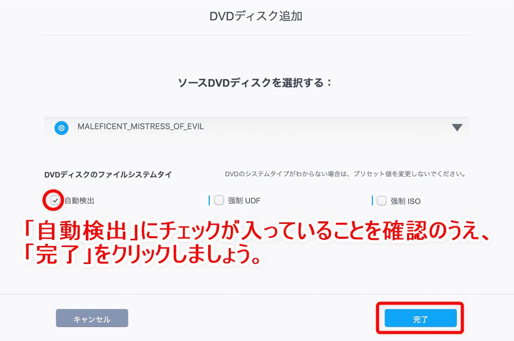 【DVDコピー方法Mac版】MacでレンタルDVDをリッピングしてパソコンに取り込む方法|Macはシュリンク非対応なのでVideoProcで一発コピー!|DVDをコピーする:DVDを読み込む:「自動検出」にチェックが入っていることを確認のうえ「完了」をクリックしましょう。