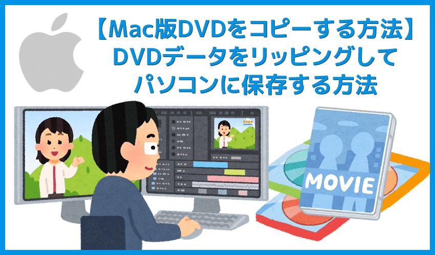 【DVDコピー方法Mac版】MacでレンタルDVDをリッピングしてパソコンに取り込む方法|Macはシュリンク非対応なのでVideoProcで一発コピー!