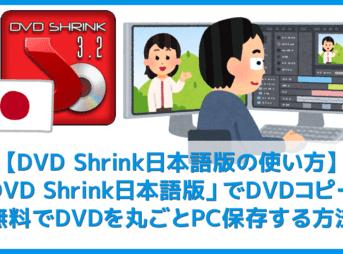 【DVD Shrink日本語版でDVDコピーする方法】シュリンク日本語版でレンタルDVDを丸ごとパソコンにコピーする方法 DVD Shrinkのエラー対策も解説!
