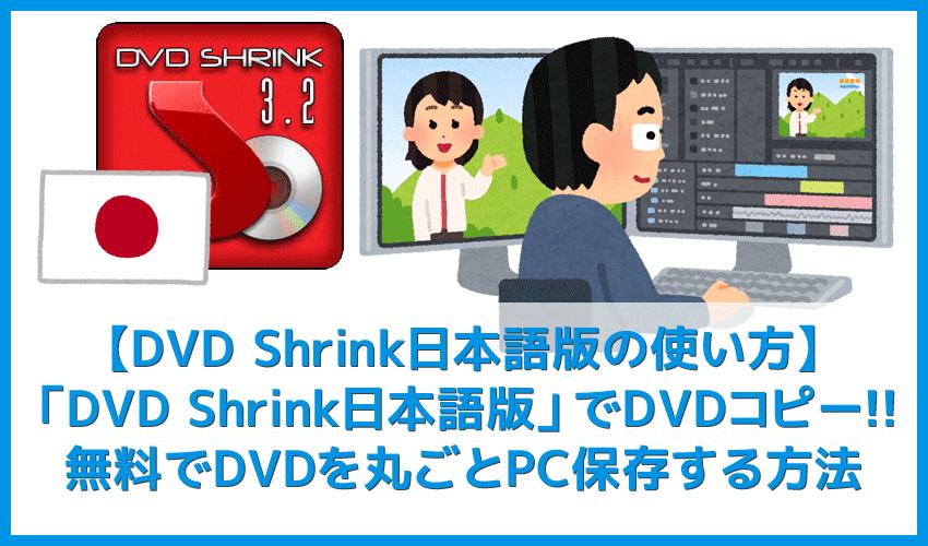 【DVD Shrink日本語版でDVDコピーする方法】シュリンク日本語版でレンタルDVDを丸ごとパソコンにコピーする方法|DVD Shrinkのエラー対策も解説!