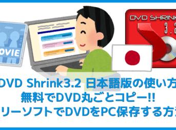 【DVD Shrink3.2日本語版を安全にダウンロード】フリーソフトでDVDを丸ごとコピー!DVD Shrink 3.2日本語版の使い方 安全なダウンロード先もご紹介