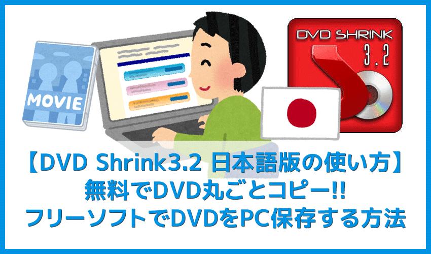 【DVD Shrink3.2日本語版を安全にダウンロード】フリーソフトでDVDを丸ごとコピー!DVD Shrink 3.2日本語版の使い方|安全なダウンロード先もご紹介