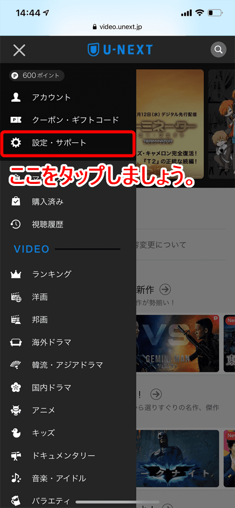 【VOD解約方法まとめ】U-NEXT・hulu・dTV・dアニメストア・amazonプライムビデオ・NETFLIXの解約方法|動画配信サービスの退会方法を解説|「U-NEXT」編:設定・サポート画面から解約手続きを行う:メニュー上部にある「設定・サポート」をタップしましょう。