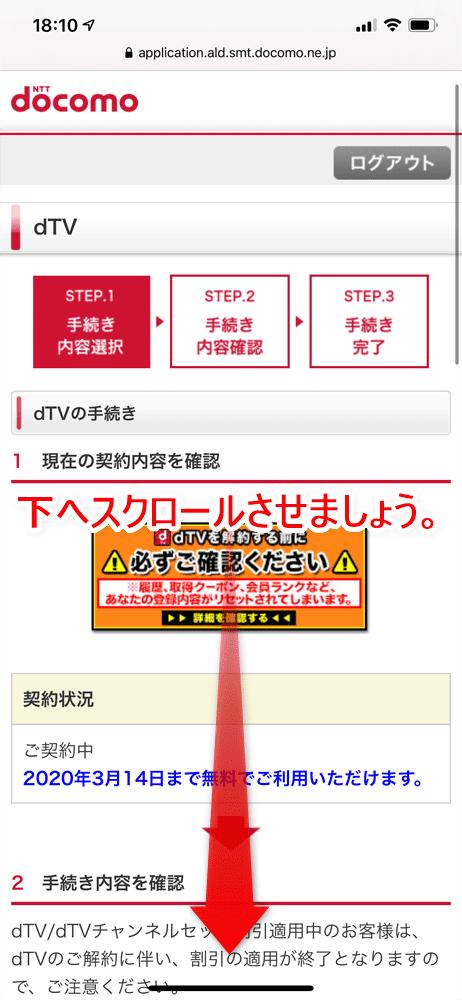 【VOD解約方法まとめ】U-NEXT・hulu・dTV・dアニメストア・amazonプライムビデオ・NETFLIXの解約方法|動画配信サービスの退会方法を解説|「dTV」編:メインメニューから解約手続きを行う:手続き内容の選択画面が表示されたら、下へスクロールさせましょう。